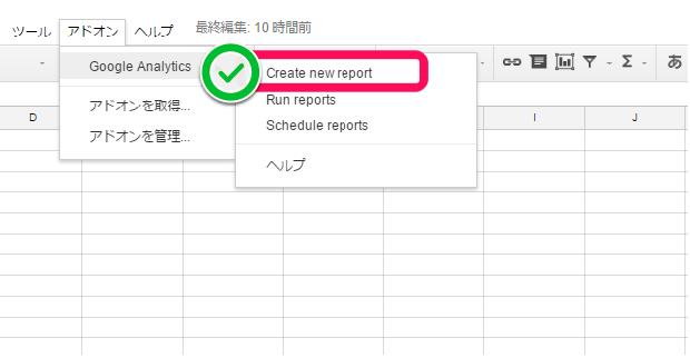 レポート作成に必要な設定をする