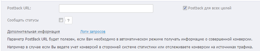 Postback URL