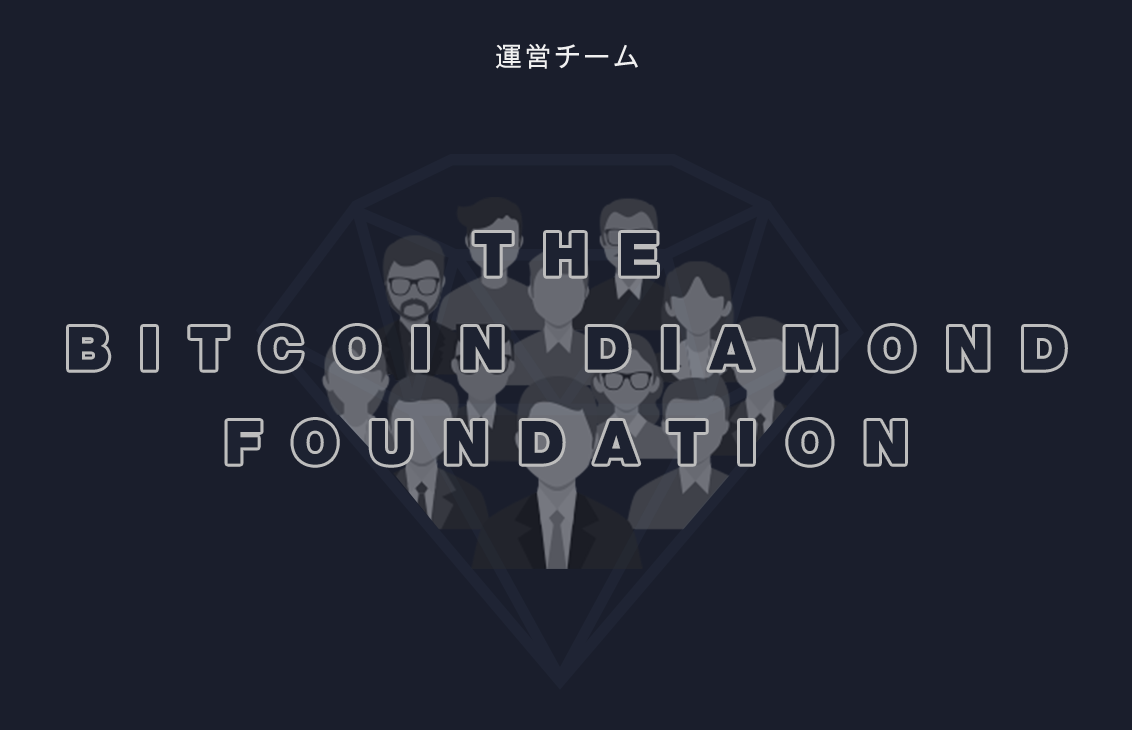 THE BITCOIN DIAMOND FOUNDATION