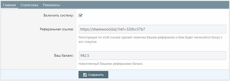 Реферальная система ShareWood.biz