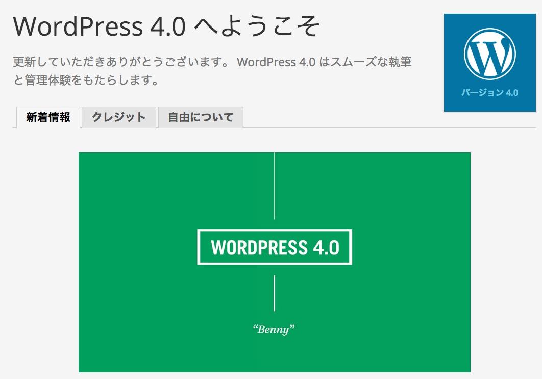 WordPressが4.0にアップデート! 2