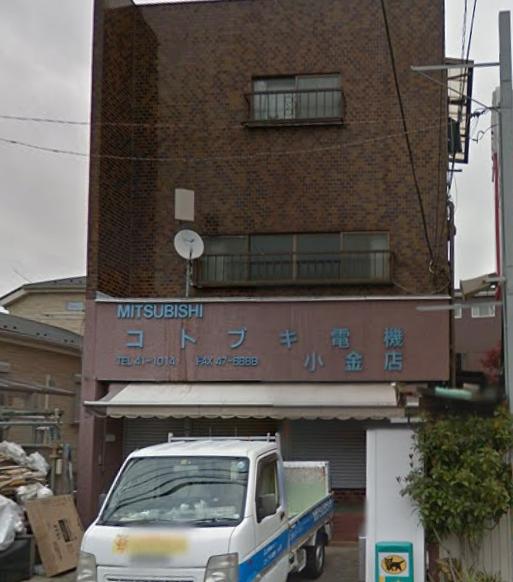 コトブキ電機小金店
