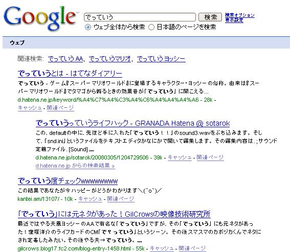 Google 検索 : でっていう