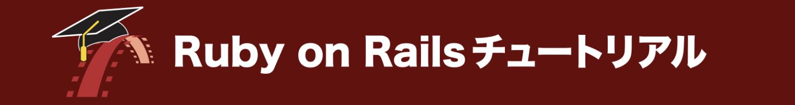 Railsチュートリアルロゴ