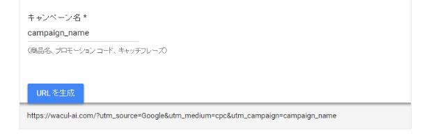 URLを生成