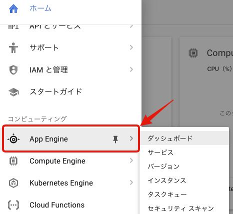 App Engineメニュー