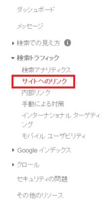 左メニューの[検索トラフィック]→[サイトへのリンク]を順番にクリック