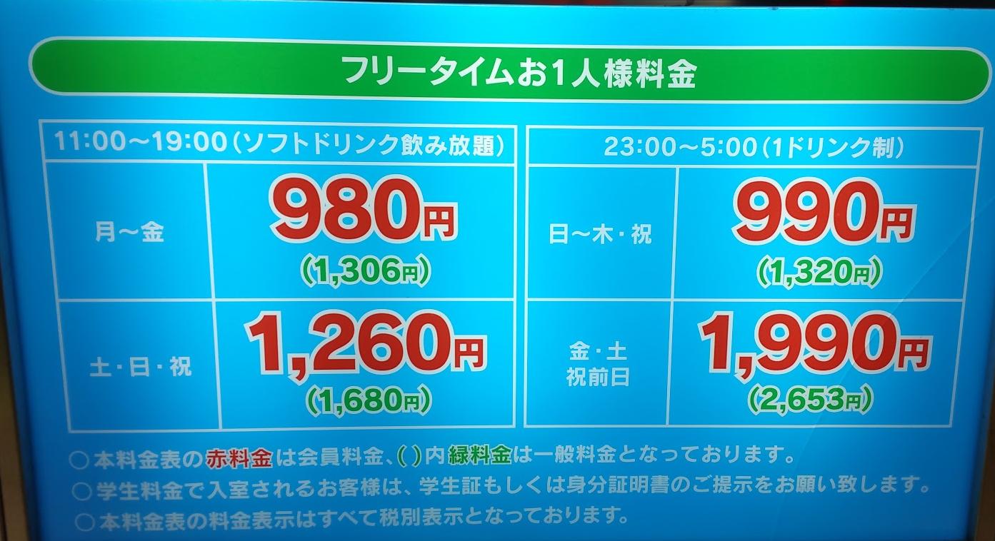 激安!日本全国の主要ターミナルすぐのコワーキング個別専用ルームが月額2万円以下!ソフトドリンクサービス付き 3