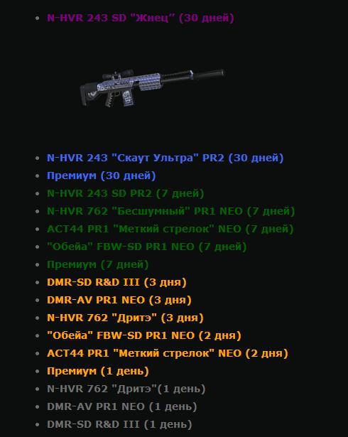 apb оружие армас