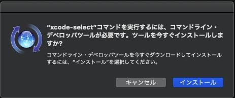 xcodeのインストール画面SS