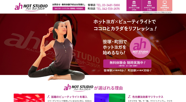 アッハ町田 ホットスタジオの画像