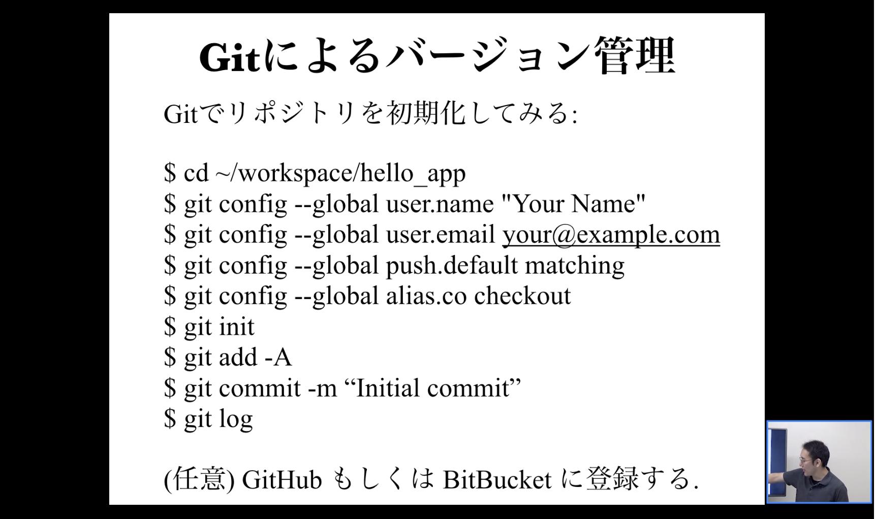 Gitによるバージョン管理