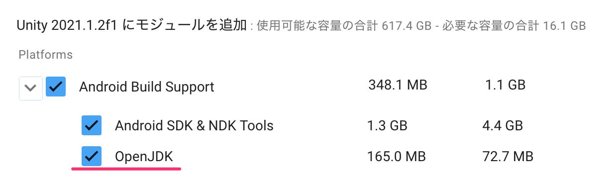 【Unity】Androidビルドに必要なJDKはUnityHubで解決_7