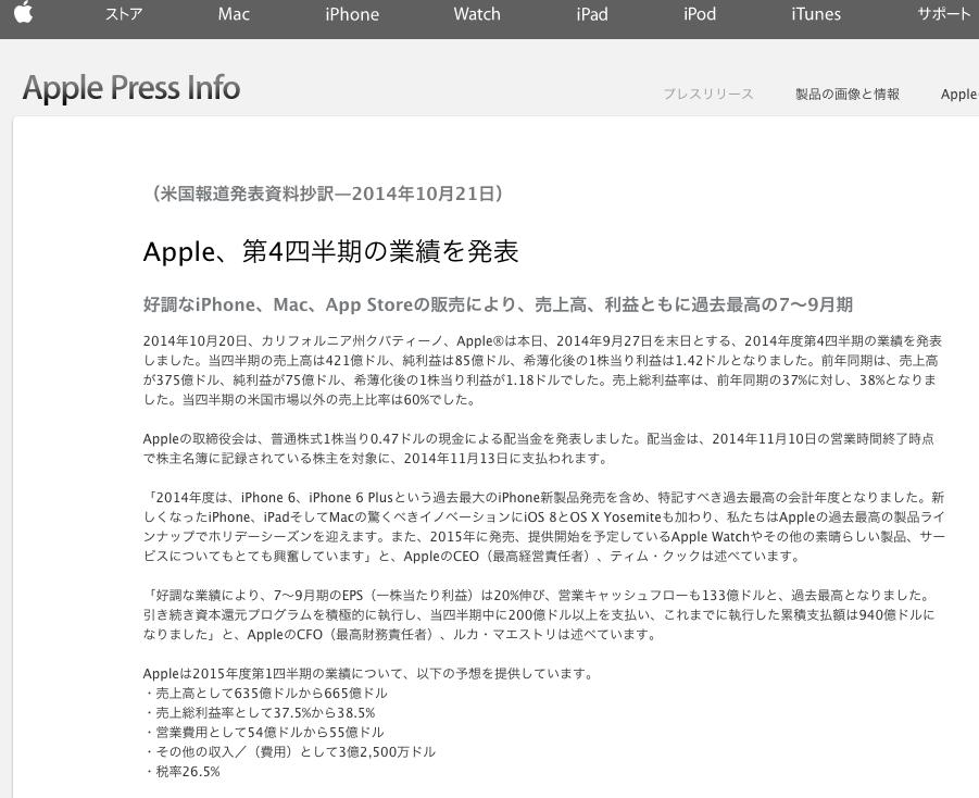 Apple 2014年通期売上1,827億9500万ドル(18兆2,795億円)純利益395億1,000万ドル(3兆9,510億円)純利益率21.6% 2