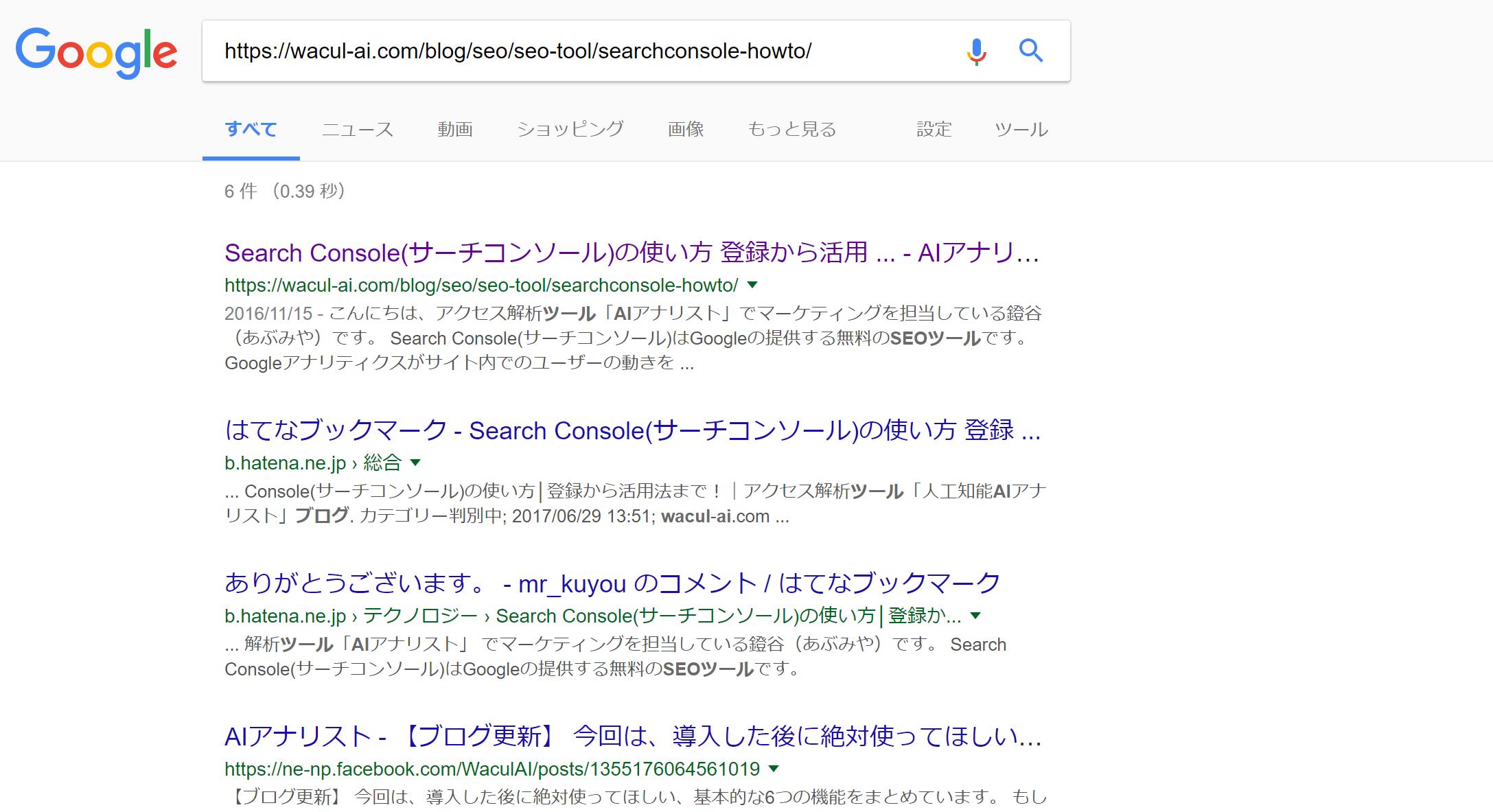 確認したいURLを入力して検索