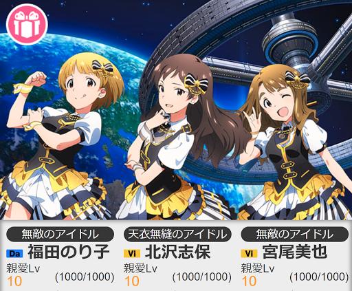[スクリーンショット]福田典子、北沢志保、宮尾美也。宇宙進出したシアターをバックに。