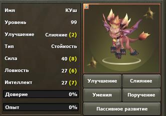 Рыцарь 87 уровень, метеос
