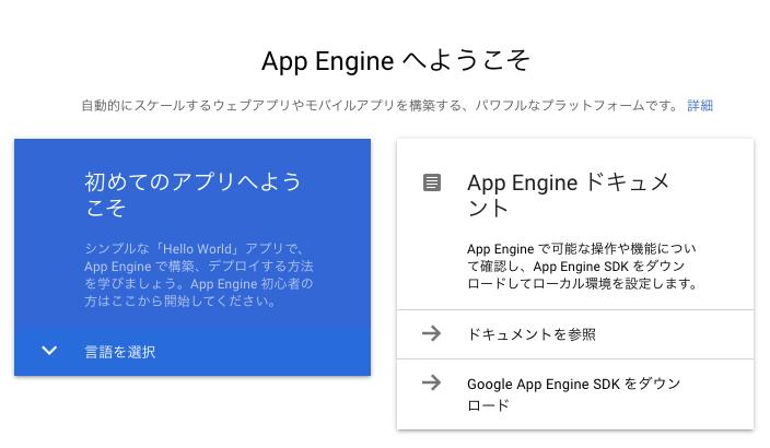 App Engine へようこそ