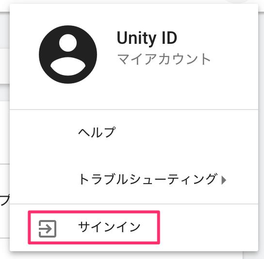 【初心者向け】Unityにログインする2つの方法_5