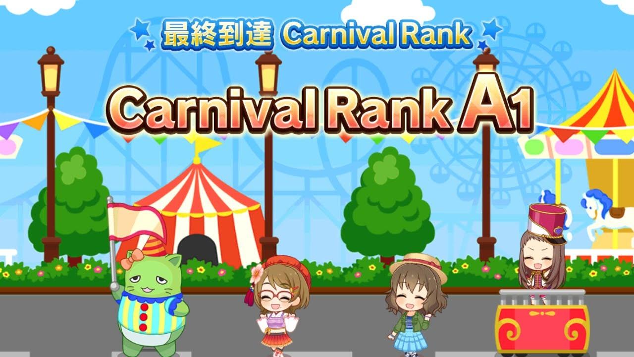 [スクリーンショット]Carnical Rank A1