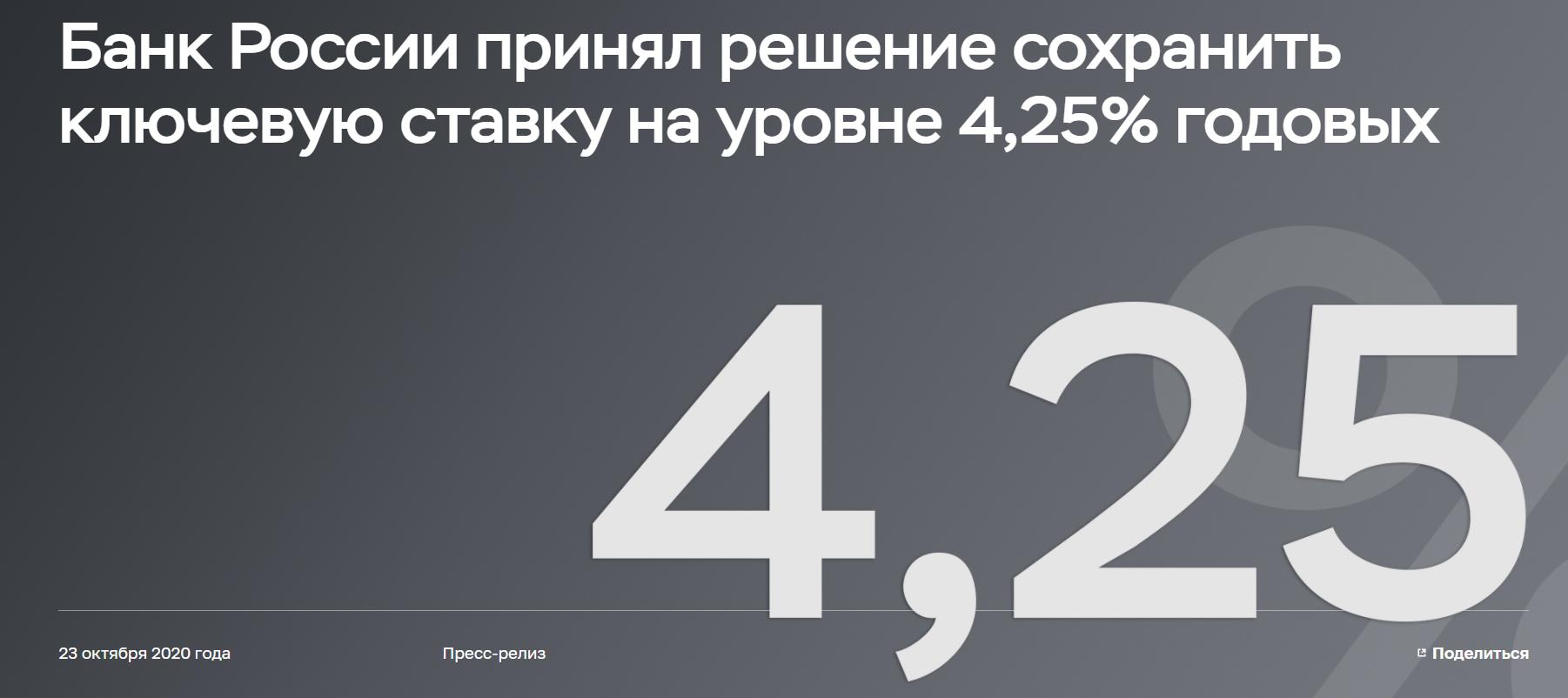 Что нового в пресс-релизе Банка России