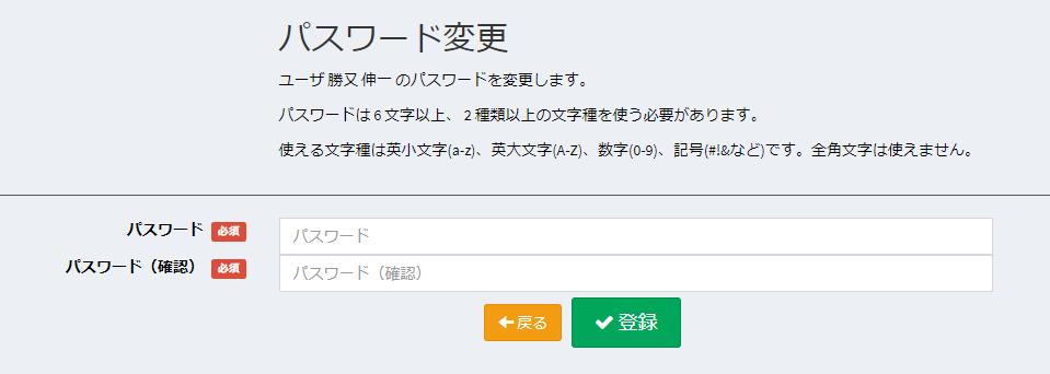 ログイン中のパスワード変更画面