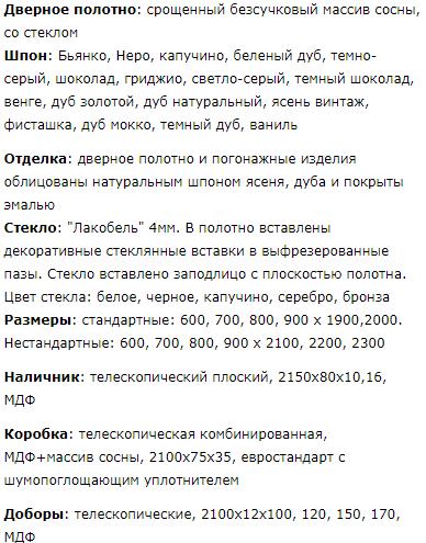 Описание дверь ID HL, Мильяна