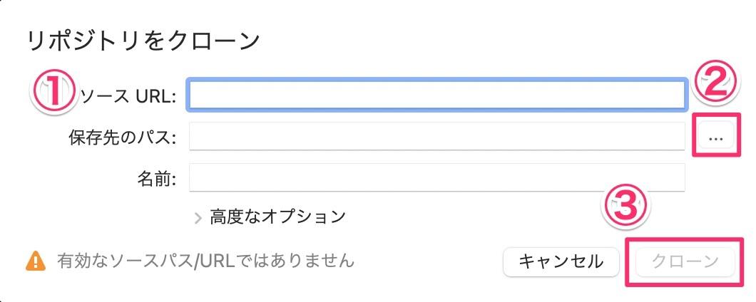 SourcetreeでUnityプロジェクトをGitHubからダウンロードする方法_6