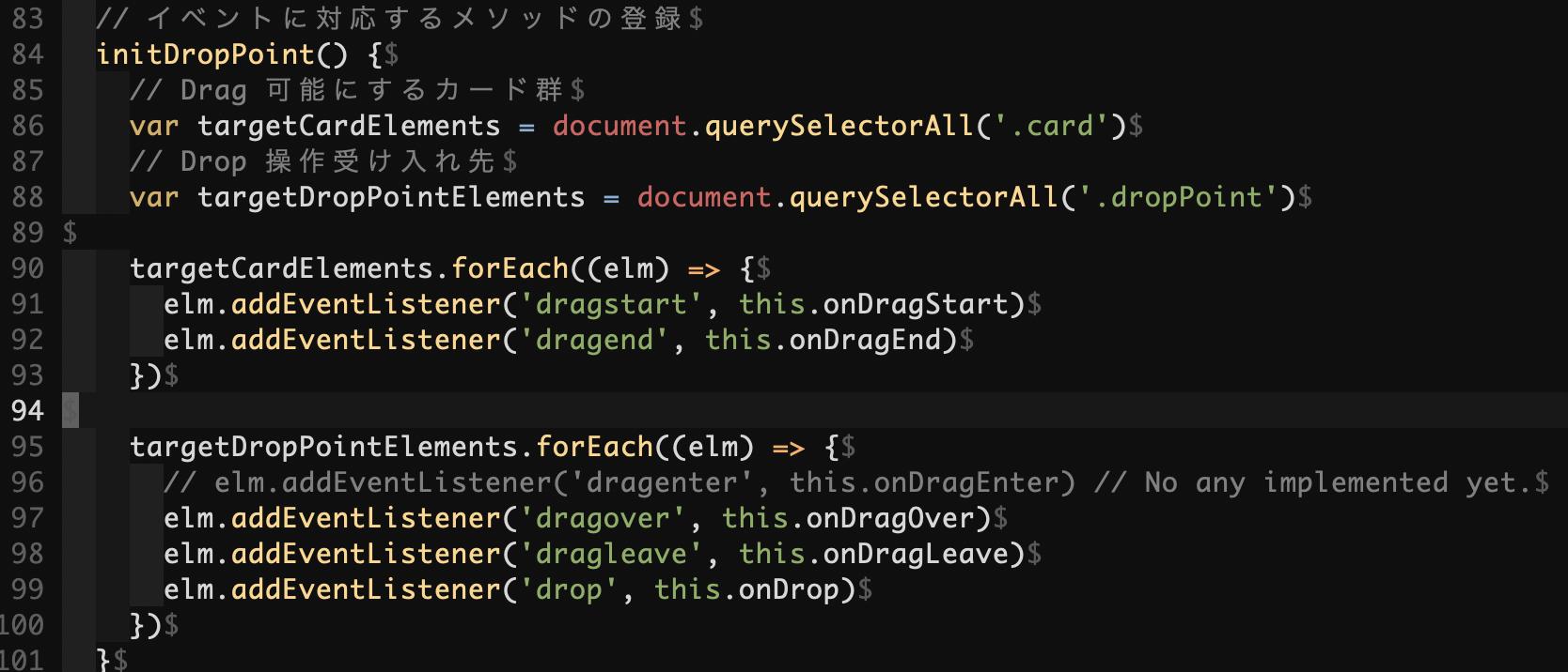 イベント登録処理のコード