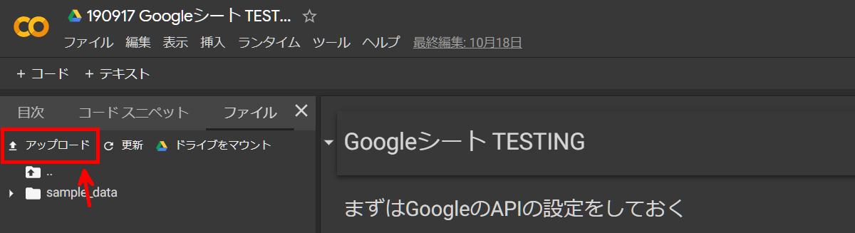 Google colabにファイルをアップロード
