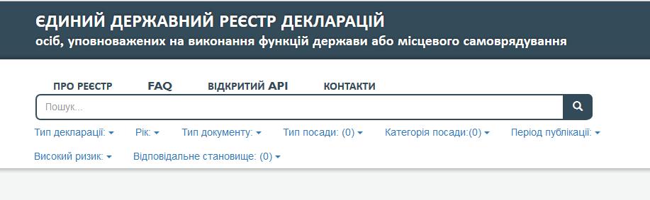 В законе о е-декларировании есть ошибки, которые нужно исправить, - Шимкив - Цензор.НЕТ 8833