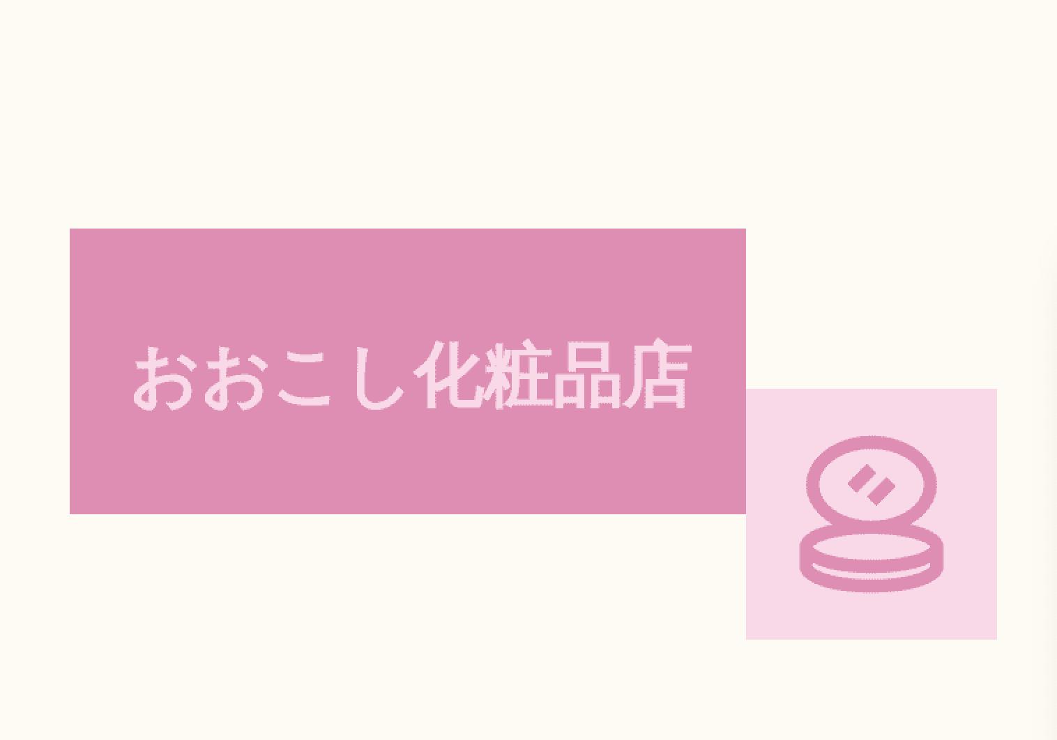 埼玉のエステサロン 「おおこし化粧品店」