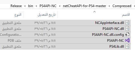 السلام عليكم كيف حالكم يا شباب نزل المطور    BISOON  خبر حلو netCheat API for PS4 4.05.