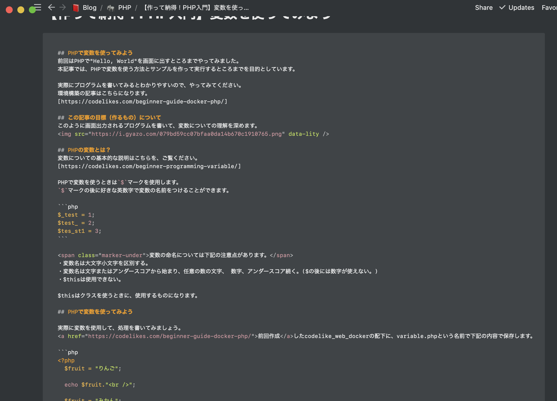 notionでmarkdownブロック