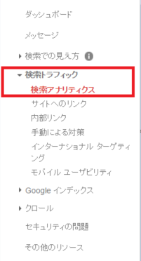 左メニューの[検索トラフィック]→[検索アナリティクス]を順番にクリック