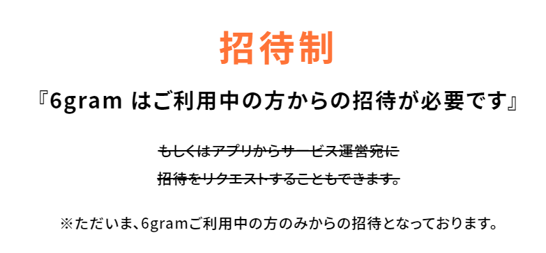 6gram_招待制