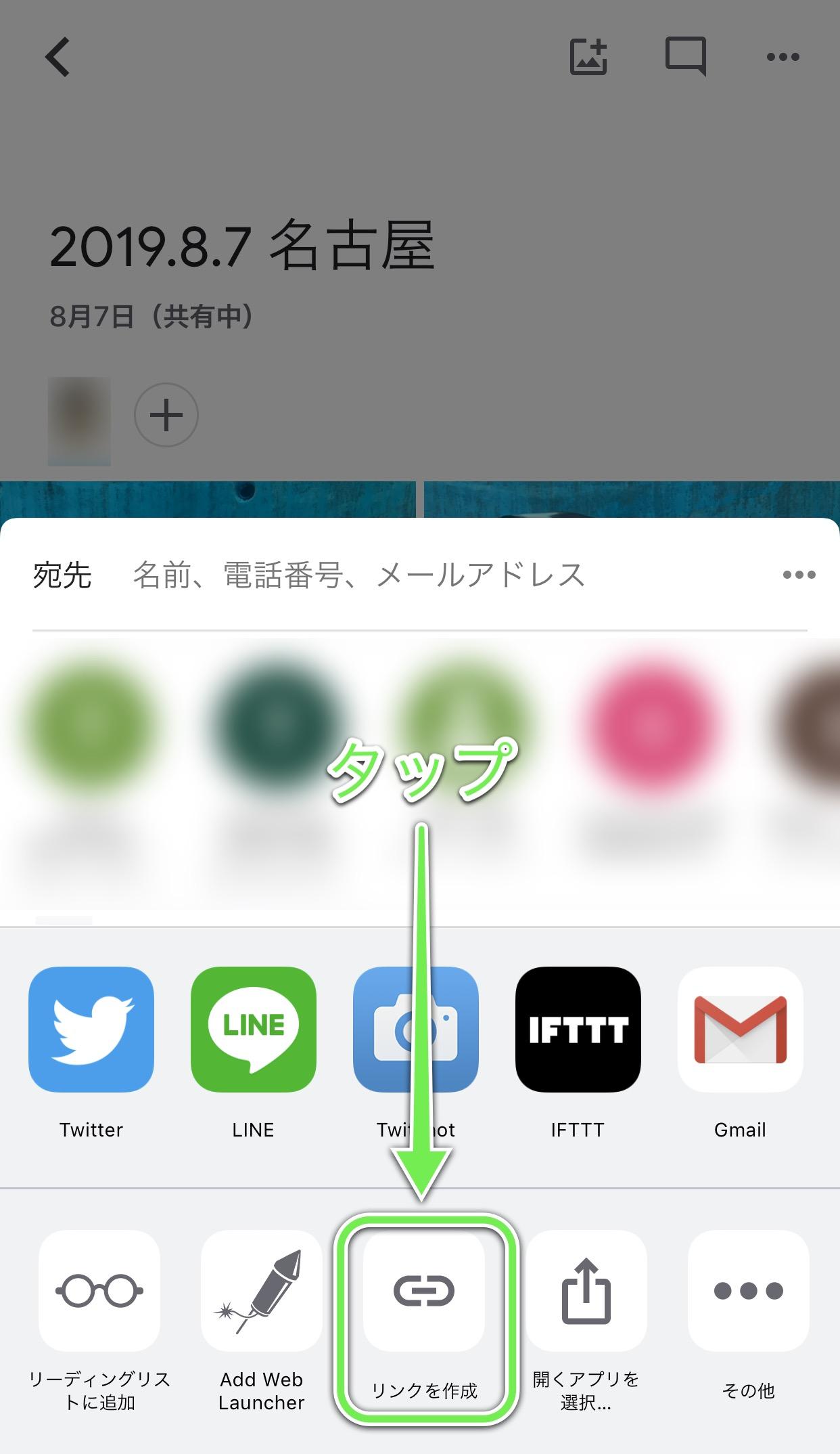 Googleフォト リンク作成