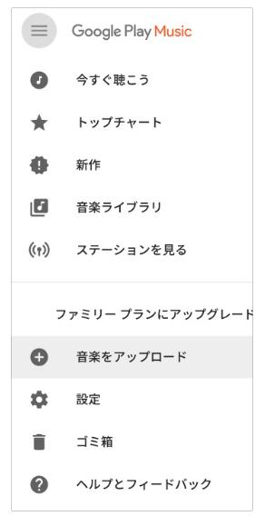 Google Play Music が3ヶ月100円で5万曲もデジタルミュージックをバックアップできる! 6