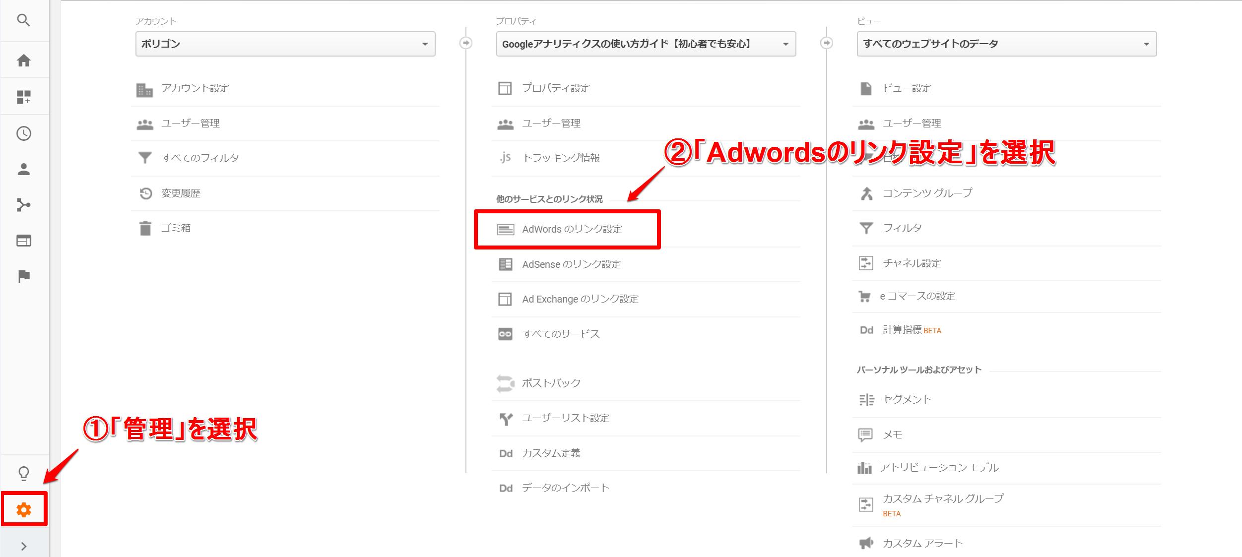 GoogleAdwordsとGoogleアナリティクスの連携設定