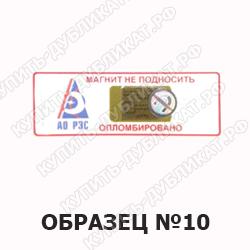 Голографическая антимагнитная пломба-индикатор магнитного поля mio