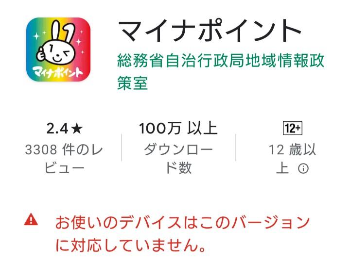 [スクリーンショット]マイナポイントアプリ「お使いのデバイスはこのバージョンに対応していません」