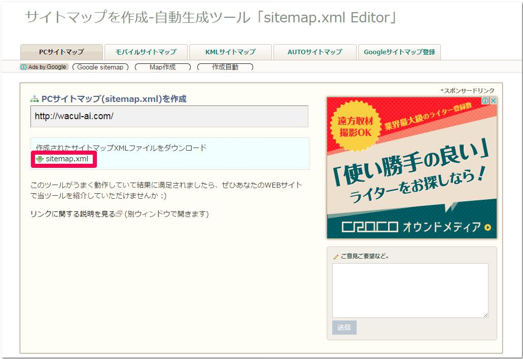 XMLサイトマップのファイルが完成