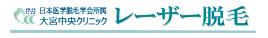 大宮中央クリニックのロゴ画像