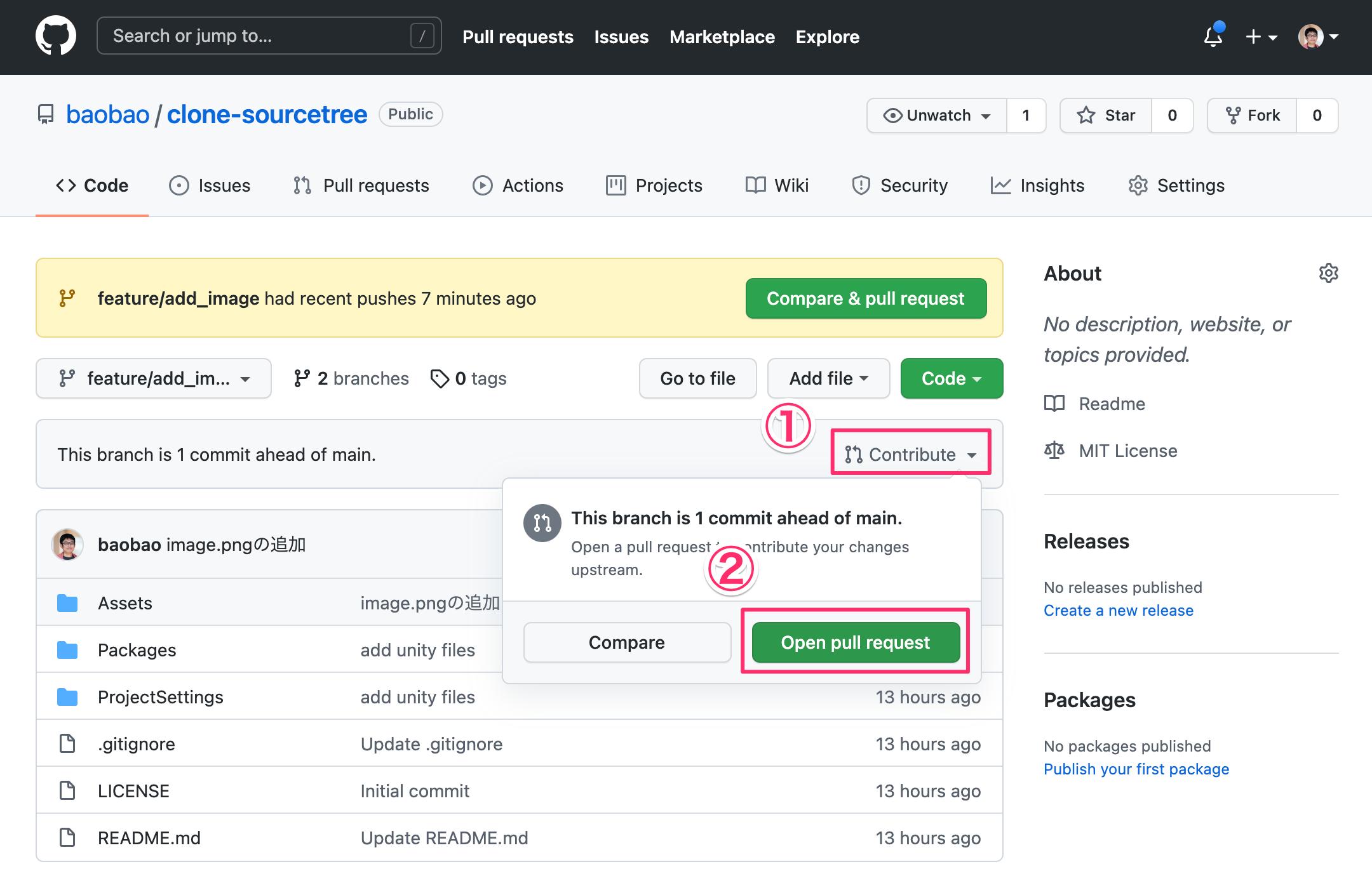 【基礎その1】UIデザイナーがUnityに画像を追加してGitHubにアップロードする方法_24