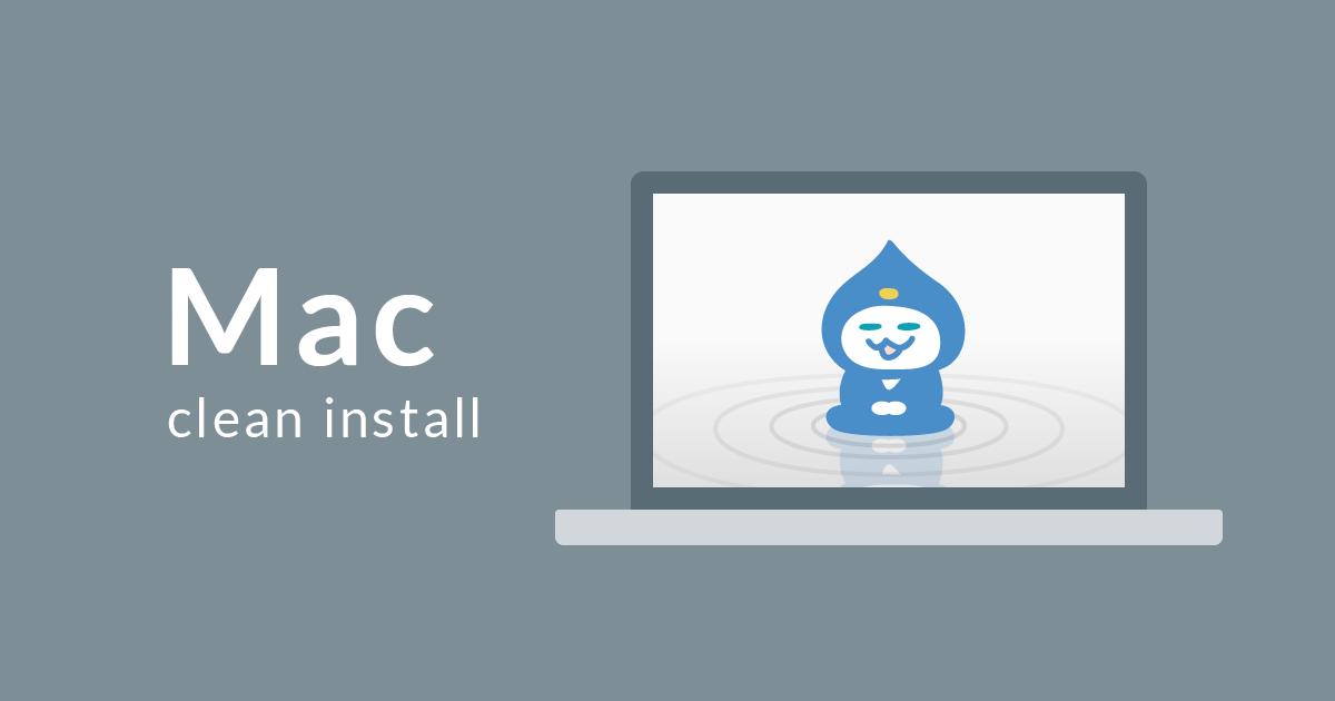 Mac クリーンインストール イメージ画像