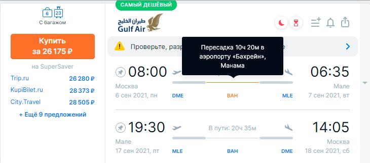 На Мальдивы а/к Gulf Air через Бахрейн