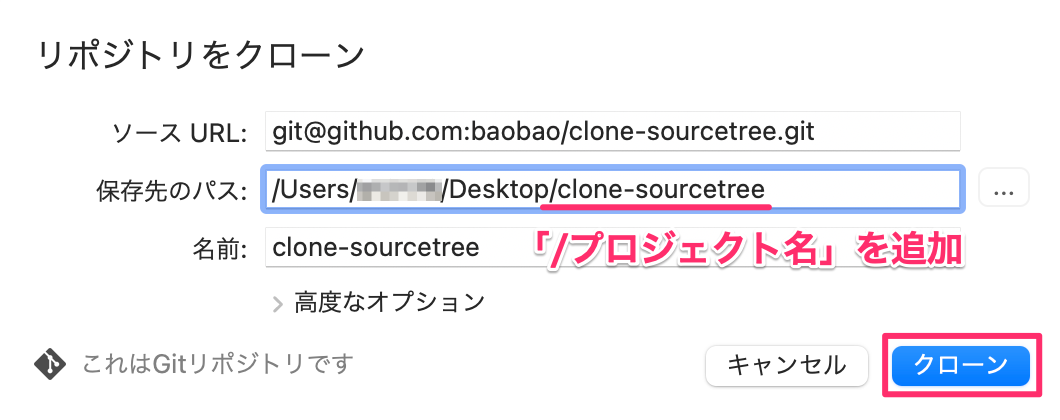 SourcetreeでUnityプロジェクトをGitHubからダウンロードする方法_13