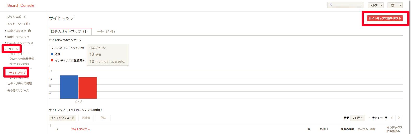 右上にある「サイトマップの追加/テスト」を選択