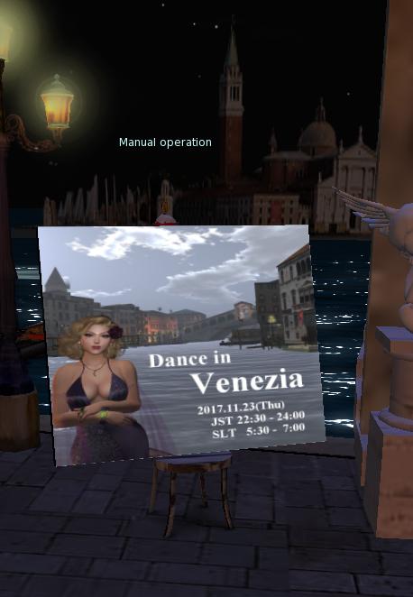 ヴェネチア夜会のお知・・・
