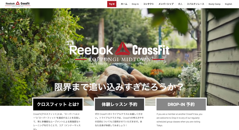 Reebok Crossfit Roppongiの画像